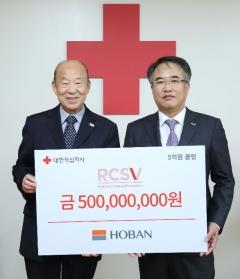 호반건설, 대한적십자사에 5억 원 기부
