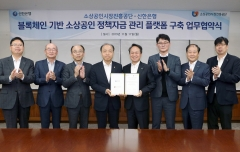 신한은행, 소진공과 블록체인 기반 정책자금 관리 업무협약