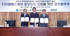 KISA-원주시-원주의료기기테크노밸리, 디지털 헬스케어 정보보호 강화 업무협약 체결