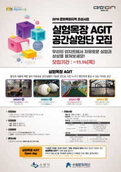 수원문화재단, '실험목장 AGIT 공간실험 프로젝트' 참여자 모집