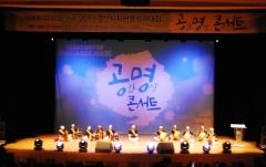'2019 경산시 자원봉사자 대회' 성료