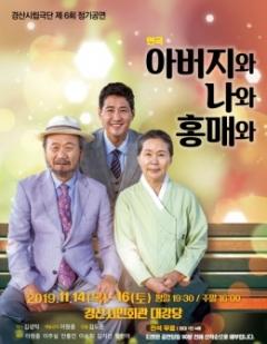 경산시립극단, 14일부터 정기공연 '아버지와 나와 홍매와'