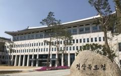 경북도, 2020년도 예산안 9조6,355억원 편성