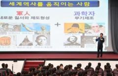 이철우 도지사, 3사관학교에서 '조국의 미래' 특강