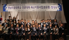 영남이공대, 전문대학 혁신지원사업 발대식 개최