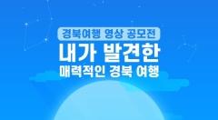 경북관광공사, 11월 중순까지 경북여행 사진 공모전