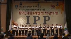 대구한의대, 'IPP형 일학습병행 참여기업 및 학생의 밤' 개최