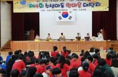 수성구, '제4회 수성아동 한마음 대잔치' 개최