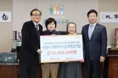 수원여대, 플리마켓 수익금 전액 수원시 사회복지시설 단체에 기부