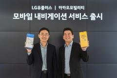 LGU+ 'U+카카오내비' 출시, 데이터비 무료 '제로레이팅' 적용