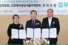 우리은행, 근로복지공단과 '서울시 어린이집 퇴직연금' 업무협약