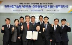 한국장애인고용공단-KEIT, '장애인 보조공학기기 지원 확대' 업무협약