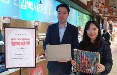 교보핫트랙스·행복나래·SK이노베이션, 사회적기업 성장 돕기 위해 뭉쳤다