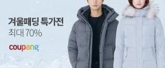쿠팡, '겨울패딩' 할인 기획전