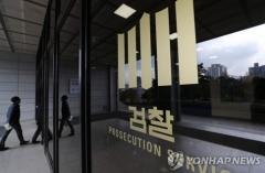 최철홍 보람상조 회장 장남, '마약 밀반입' 혐의로 구속 기소