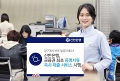 """신한은행 """"창구에서 증명서류 바로 발급하세요"""""""