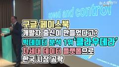 구글·페이스북 출신이 만든 '클라우데라'…'차세대 데이터 플렛폼'으로 한국 시장 공략