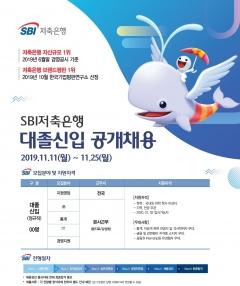 SBI저축은행, 대졸신입·신입텔러 공개 채용