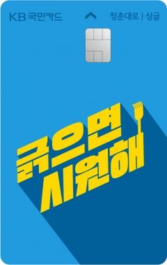 """KB국민카드, '레터링' 활용 체크카드 출시…""""긁으면 시원해"""""""