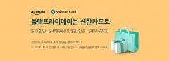 신한카드, '아마존 블랙프라이데이' 추가 혜택 제공