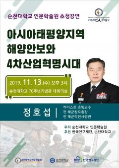 순천대 인문학술원, 정호섭 전 해군참모총장 초청 강연