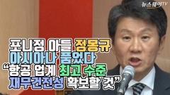 """포니정 아들 정몽규 '아시아나' 품었다 """"항공 업계 최고 수준 재무건전성 확보할 것"""""""