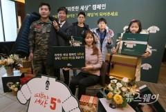 네파, 2019 '따뜻한 세상' 캠페인 5주년 기념 '따뜻한 패딩' 전달식