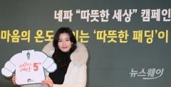 네파 '따뜻한 세상' 캠페인 응원하는 전지현