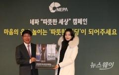 네파 '따뜻한 세상' 캠페인 참석한 이선효 대표와 전지현