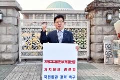 염태영 수원시장, '지방분권 관련 법률안' 국회 통과 촉구…국회 앞 시위