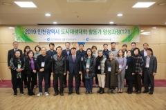 인천시-인천도시공사, 도시재생대학 제1기 활동가 양성과정 개강