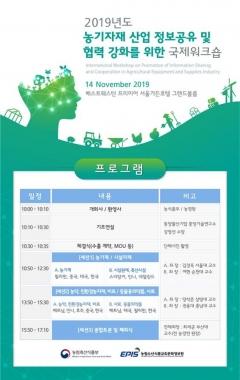 농정원, '농기자재 수출활성화 국제워크숍' 개최