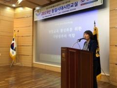 """안혜영 경기도의회 부의장 """"한반도 평화·공존, 미래한국 시대정신"""""""