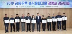 서울 영등포구, 음식물쓰레기 다이어트···56톤 감량