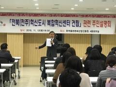 전북혁신도시 복합혁신센터 건립 '속도'