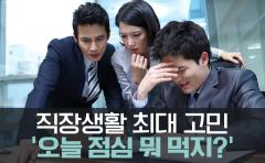 [카드뉴스]직장생활 최대 고민 '오늘 점심 뭐 먹지?'