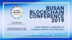 '부산 블록체인 컨퍼런스 2019' 27일 벡스코 개최