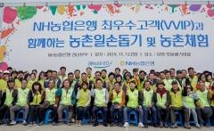 김광수 농협금융 회장, 창원서 '최우수고객'과 농촌 일손돕기