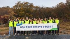 NH농협은행, 의왕서 농촌 일손돕기 펼쳐