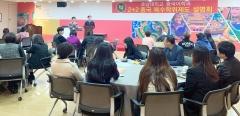 호남대 중국어학과, '2+2복수학위제' 학부모 설명회