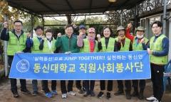 동신대 직원사회봉사단, 장애인 가정 방문 봉사활동