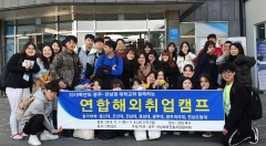 광주대, 재학생 해외 취업활동 지원