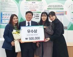 호남대 LINC+사업단, '산학협력 EXPO' 2년 연속 우수상