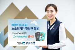 광주은행 KJ카드, '1st A-체크카드' '1st Y-체크카드' 출시