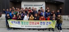 한국마사회 선릉지사, 청소년지도협의회 안보견학 후원