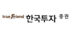 한국투자증권, 잠실PB센터 주식투자설명회 오는 21일 개최