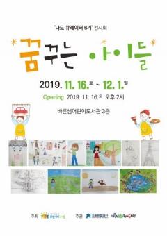수원문화재단, 2019 나도 큐레이터 6기 '꿈꾸는 아이들' 전시회 개최