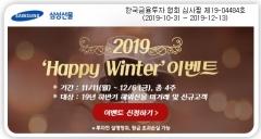 삼성선물, 해외선물 신규고객 대상 'Happy Winter' 이벤트