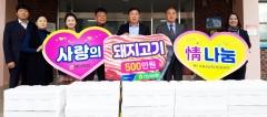 전남농협, 사랑의 돼지고기 정(情) 나눔행사 개최