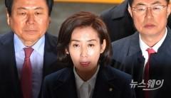 나경원 자유한국당 원내대표 검찰출석